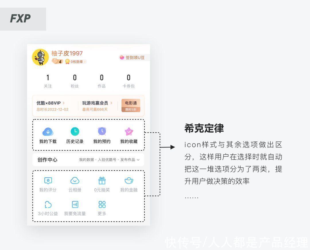提升UI心得廉政的小技巧们公益界面广告设计质感图片