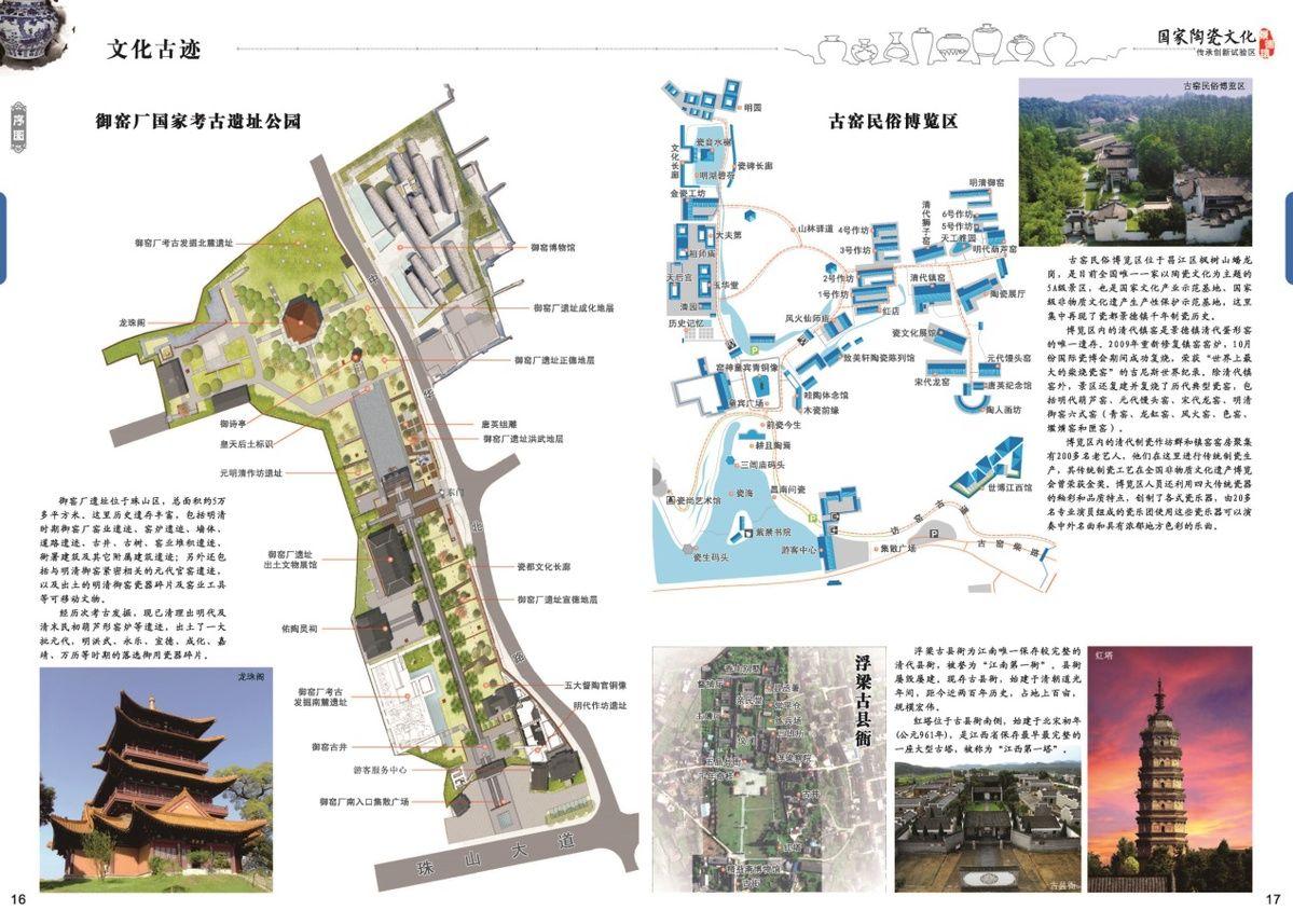 说明《景德镇城市地图集》出版的幕后故事室内设计平面布置图设计探寻图片