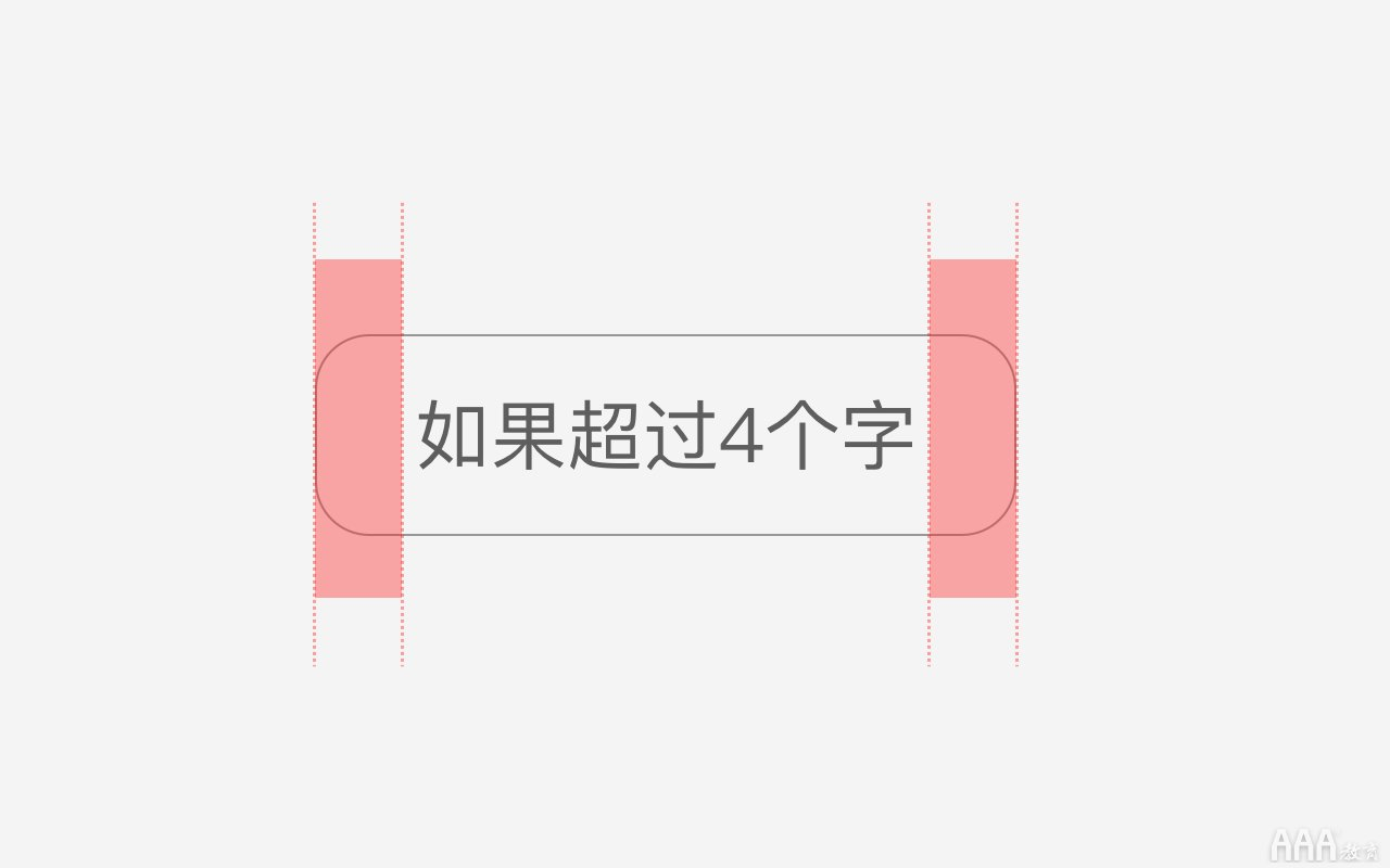 UI设计中的外国设计规范标志设计公司按钮图片