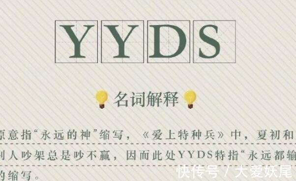 悄悄是别离的笙箫是什么意思_从此节操是路人是什么意思_yyds是什么意思