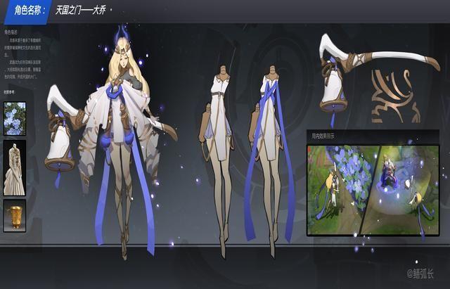 王者创意皮肤原创的7款大乔参赛荣耀玩家设计侵权图片