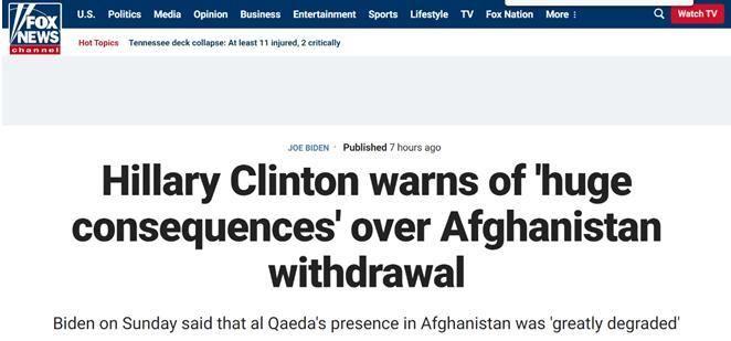 希拉里警告美國政府從阿富汗撤軍將產生「巨大後果」,果然,被網友嘲諷了