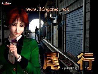 尾行1中文版