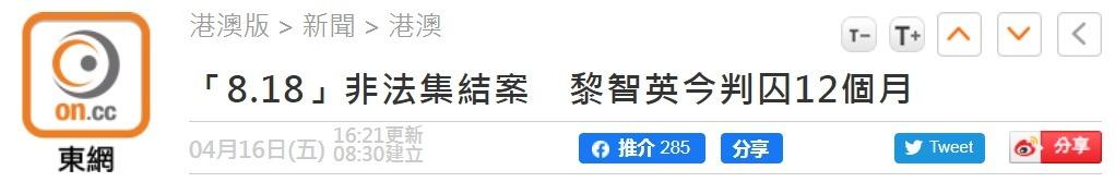 """港媒:黎智英被判12個月,涉""""8.18""""非法集結案"""