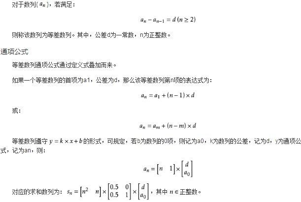 公式 数列 等 差