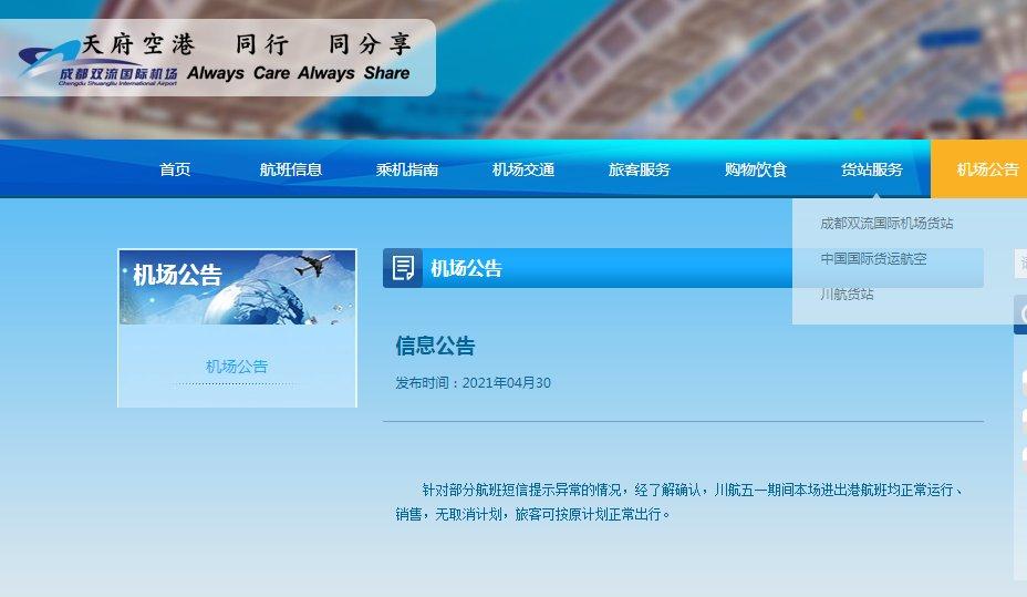 双流机场公告:川航五一期间本场进出港航班均正常运行