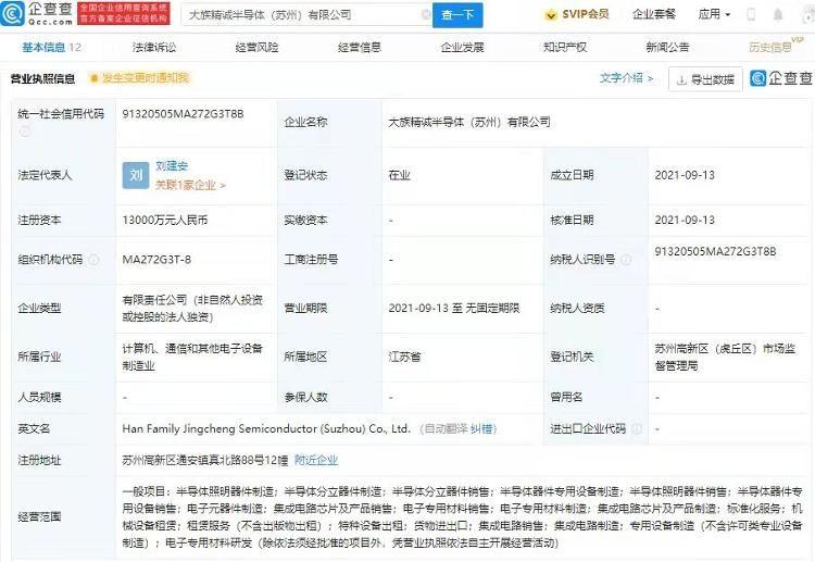 注册资本 大族激光于苏州成立半导体公司,注册资本1.3亿