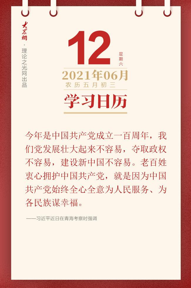 【學習日歷】2021年6月12日
