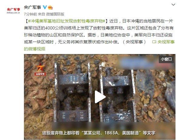 日本沖繩居民在美軍基地舊址發現放射性毒廢棄物