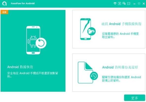 手机数据恢复 FonePaw Android Data Recovery v3.9.0 破解版插图