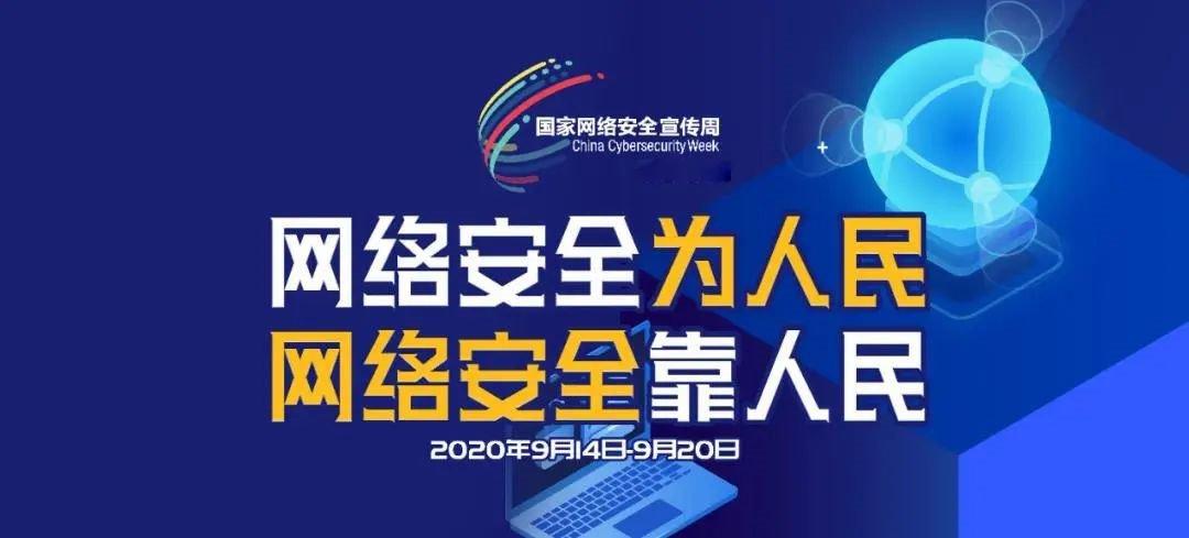 2020年国家网络安全周新华保险菏泽中支在行动
