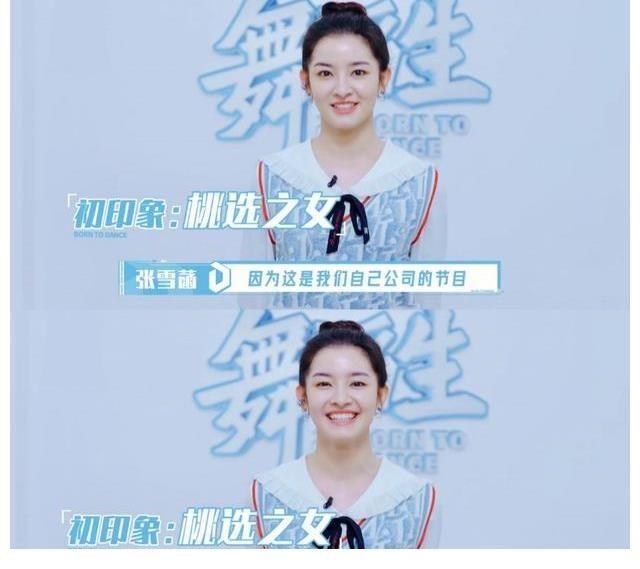 《桃色精选》张雪艳出道为《封神》