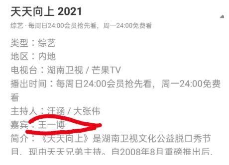 流量明星|王一博被爆晚会节目被剪,新剧疑似被换,《天天向上》他也没有主持人证