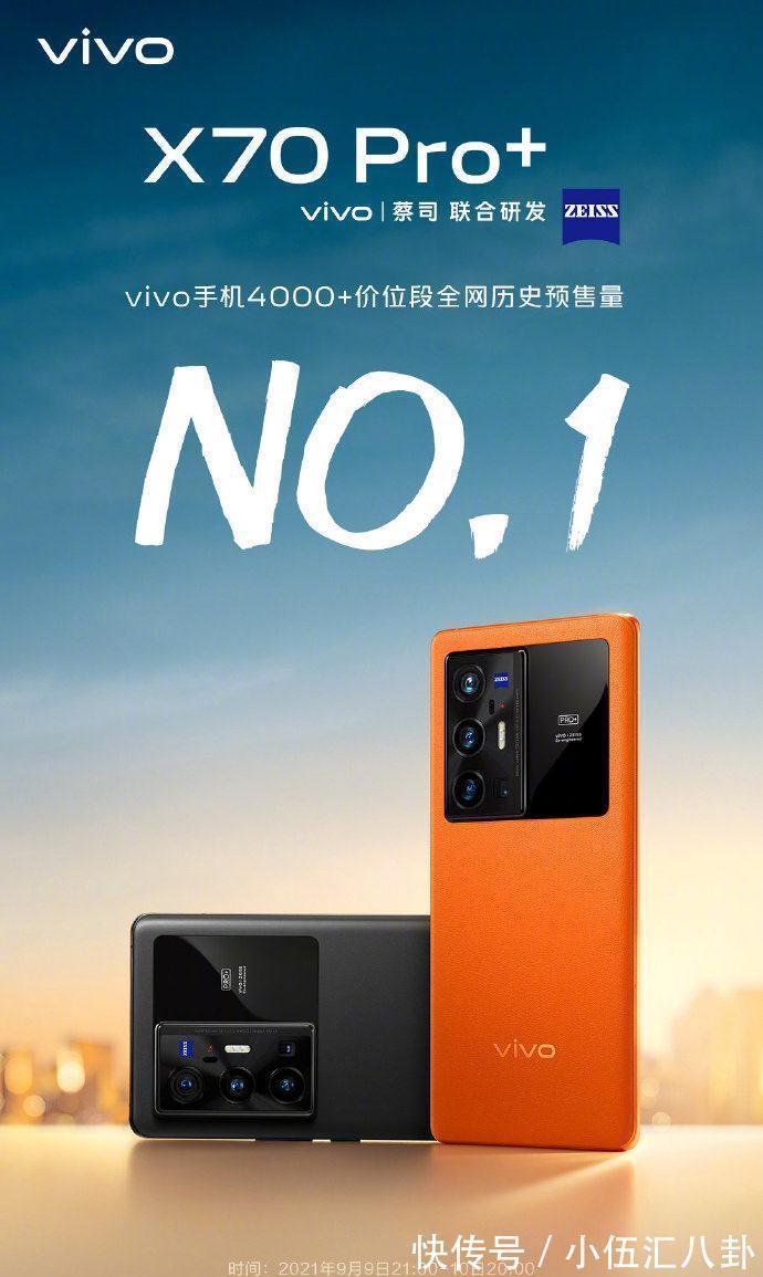 手机|vivoX70系列预售即火!实力出众福利多,预售量创下新纪录