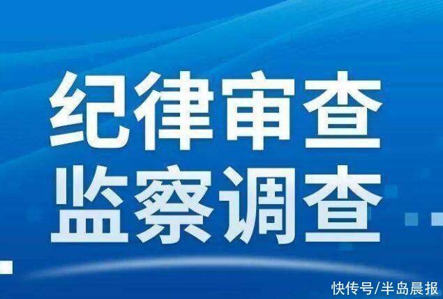 楊德順涉嫌嚴重違紀違法接受紀律審查和監察調查