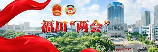 福田区政协委员杨琳:创建福田全域治理新模式
