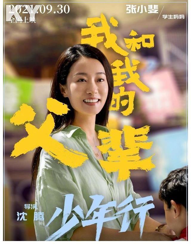 自导 沈腾自导自演电影《我和我的父辈》之《少年行》与观众提前过国庆