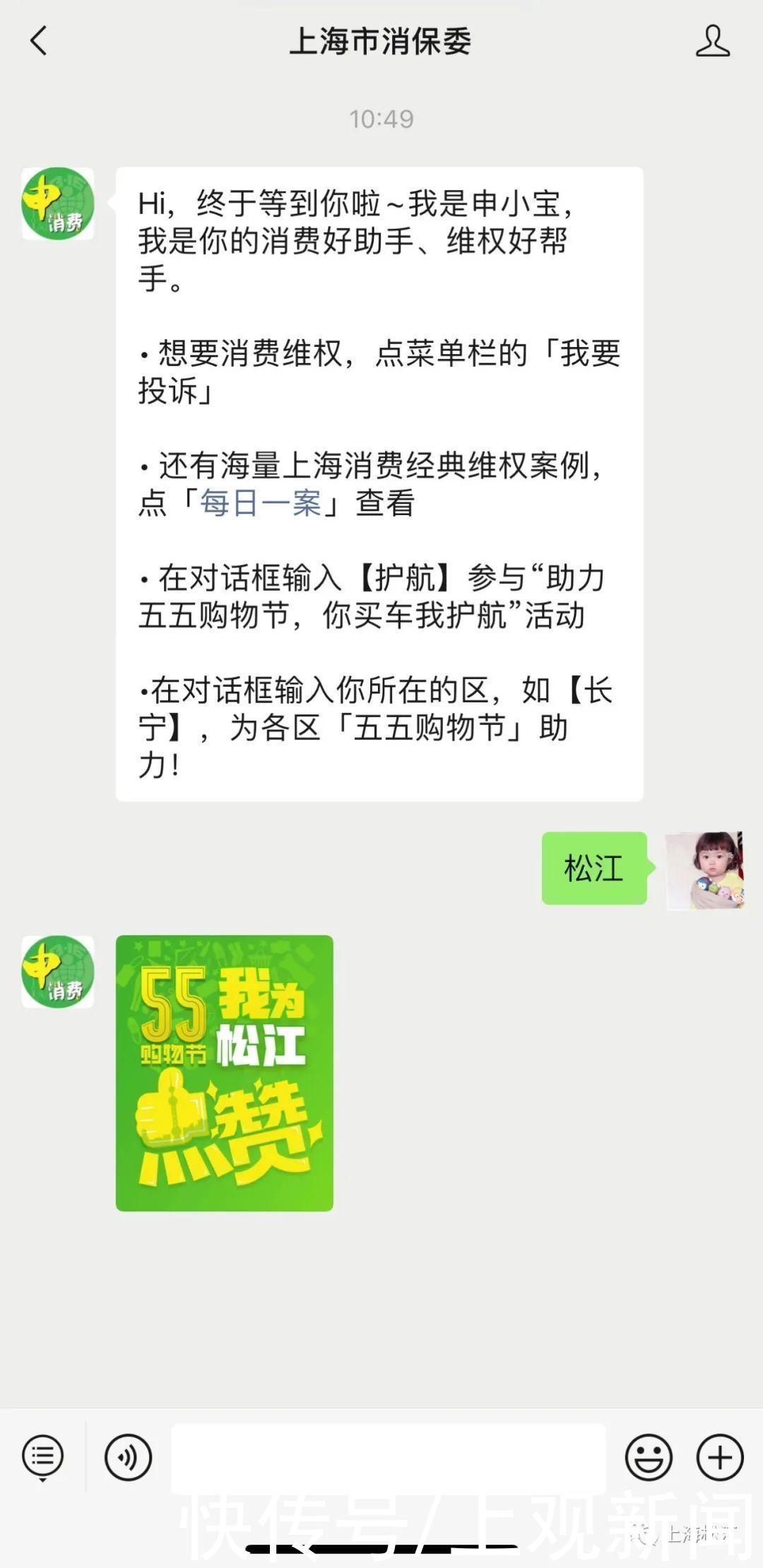 """松江""""五五購物節""""好給力,別忘瞭來點贊"""