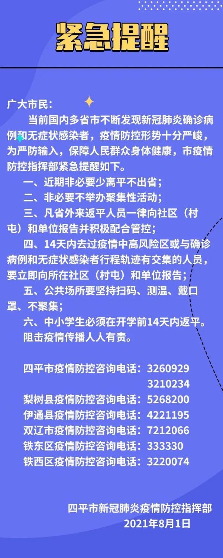 遼寧省內多地發佈重要通告:不紮堆!不聚集!