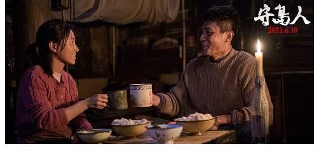 主人公|电影《守岛人》主创团队用心用情真实还原催人泪下的爱情故事