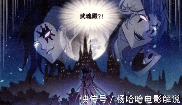 屠杀|斗罗大陆这一超级宗门败于小人之手,族人被武魂殿屠杀殆尽!