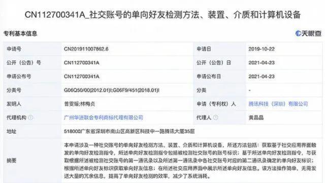 微信公開單向好友檢測專利,高通驍龍888加強版芯片曝光