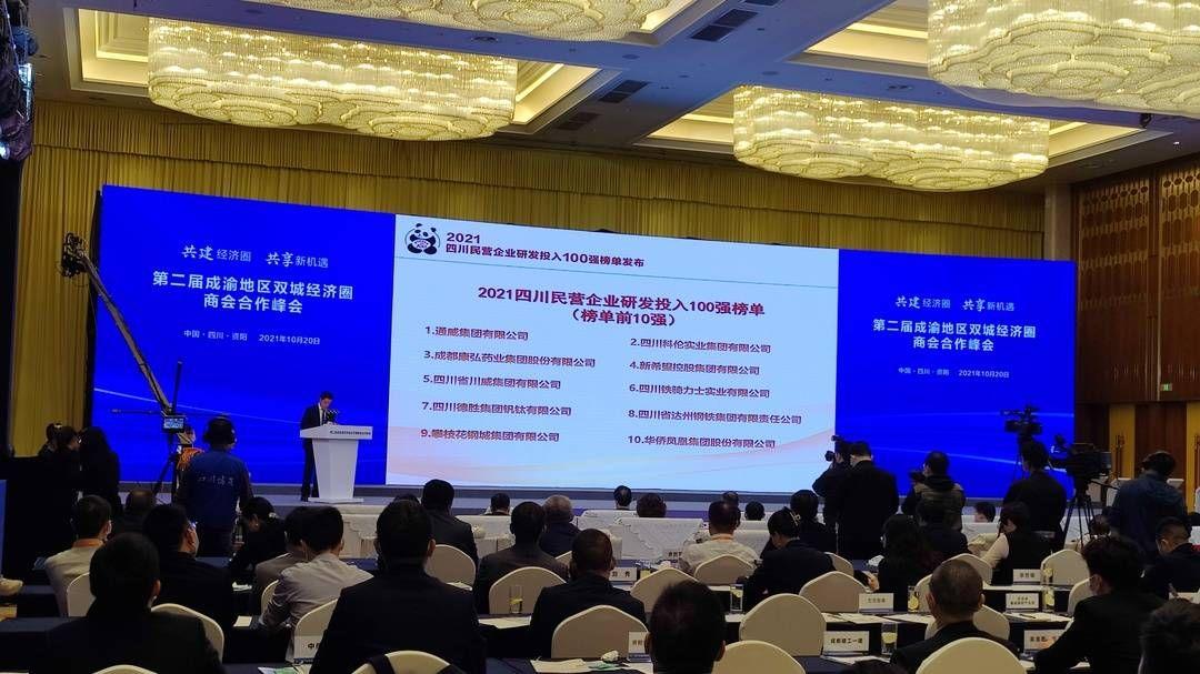 2021四川民营企业研发投入百强榜发布,去年累计投入研发130。02亿元