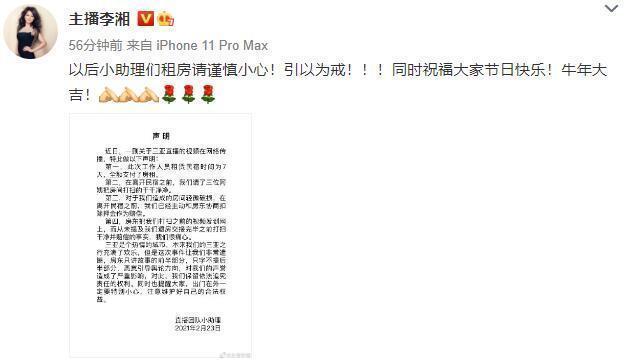 李湘發聲明回應租房爭議疑甩鍋房東,房東:和李湘方協商後才請人打掃
