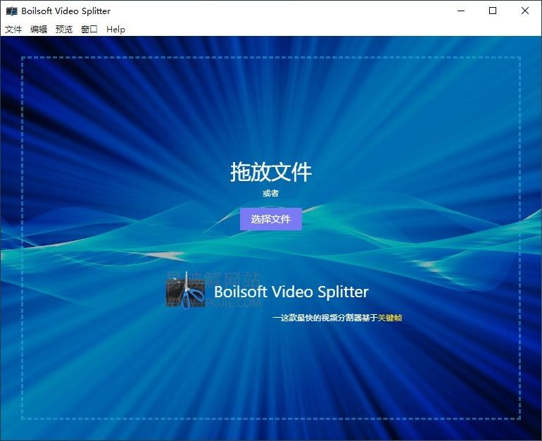 Boilsoft Video Splitter,视频分割工具,视频剪辑工具,视频切割工具,视频剪切器,视频分割器