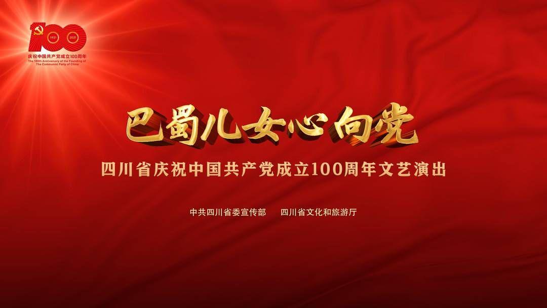 """巴蜀兒女心向黨⑥ 高科技團隊""""亮劍""""!全息立體影像再現百年光榮與夢想"""