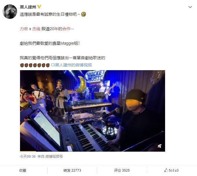 王力宏周傑倫時隔二十年再次合作,網友:請把爺青回打在公屏上