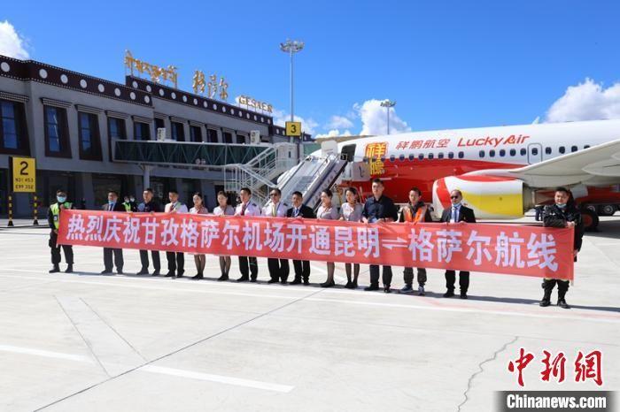四川甘孜格萨尔机场正式开通甘孜往返昆明航线