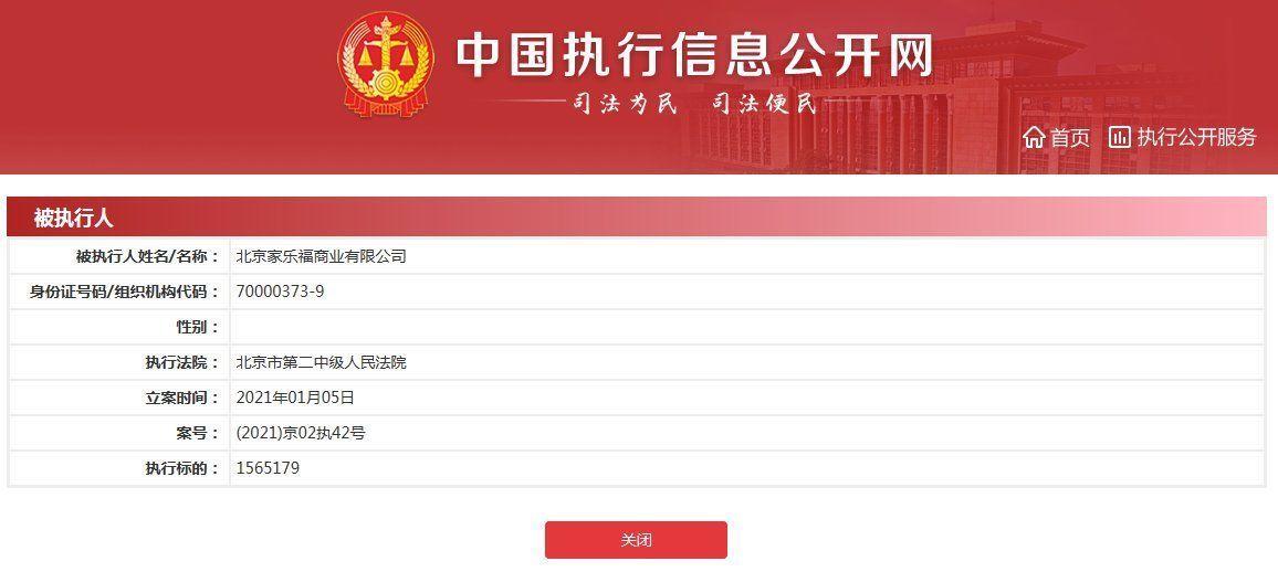 北京家乐福商业有限公司成被执行人,执行标的156.5万