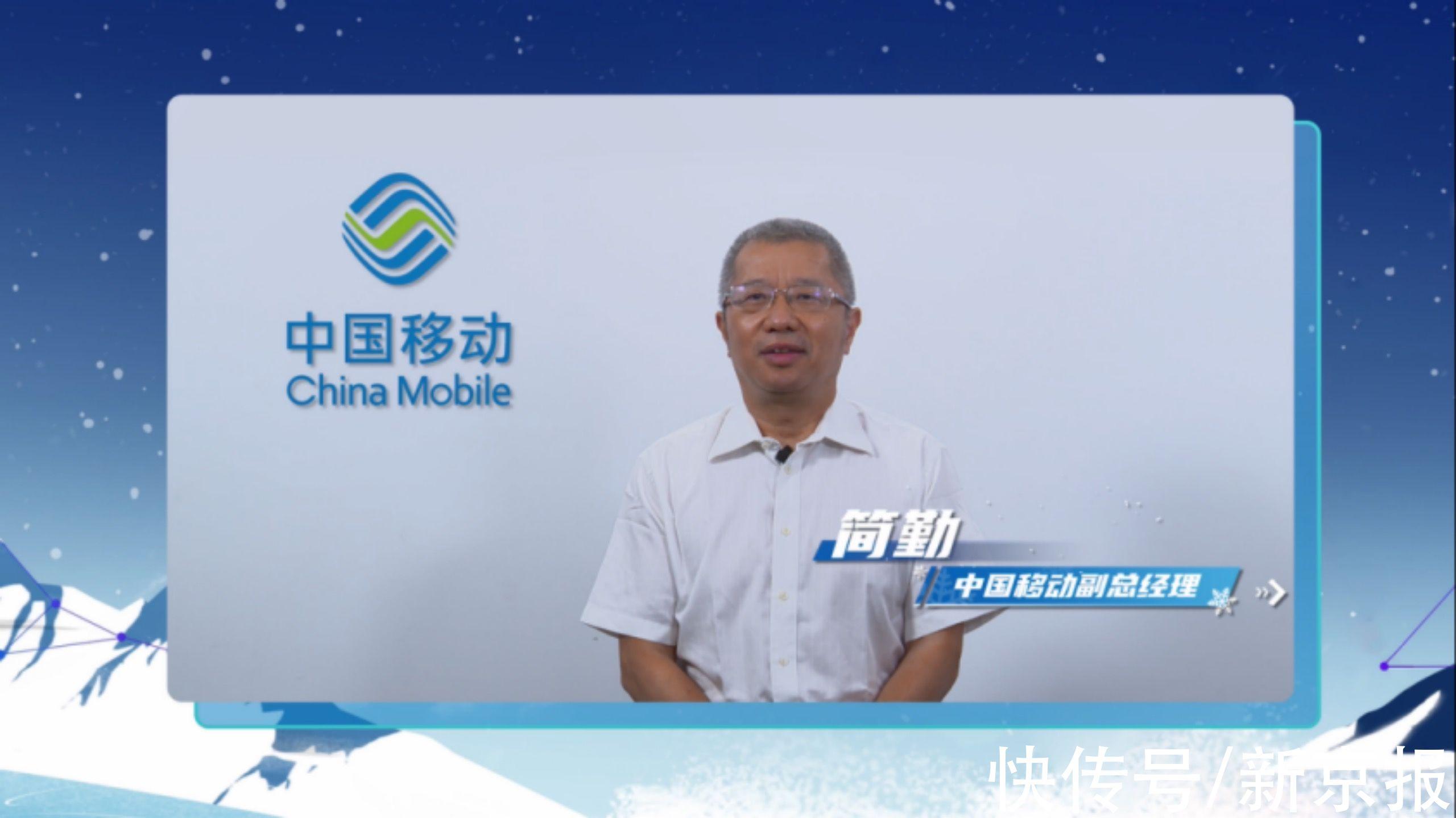 5g+|中国移动简勤:加速5G+体育融合发展,带动三亿人参与冰雪运动