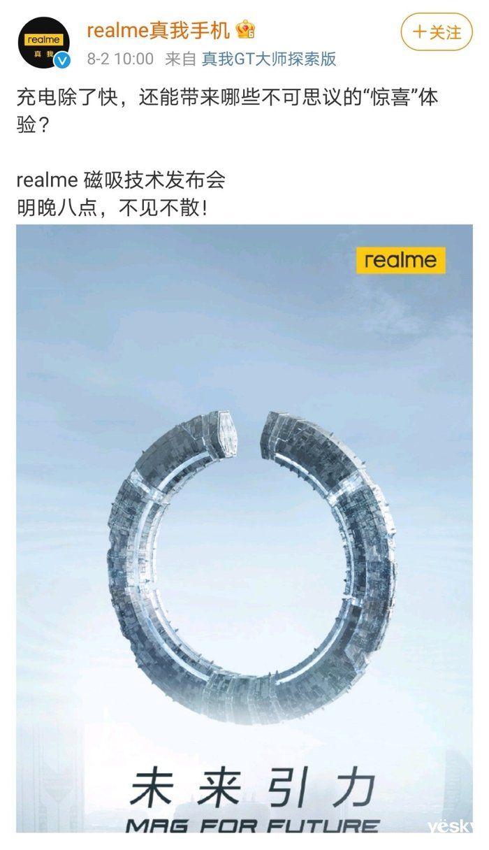 磁吸|realme将召开磁吸技术发布会:安卓首款磁吸无线充电手机等你揭晓