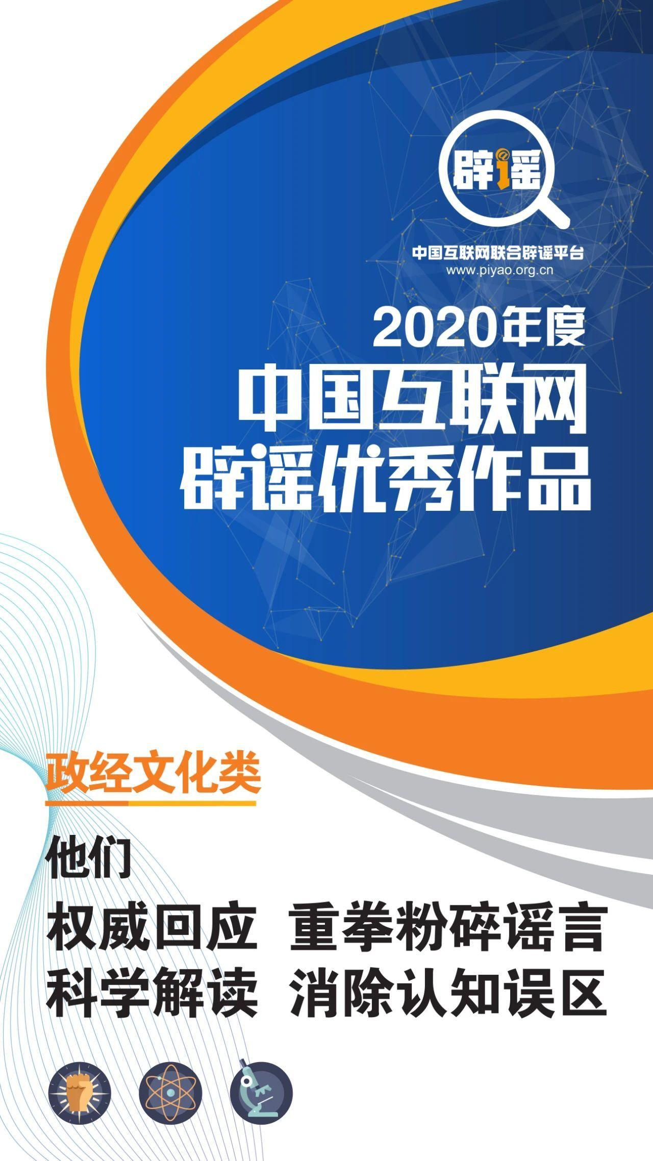"""""""2020年度中国互联网辟谣优秀作品""""政经文化类"""