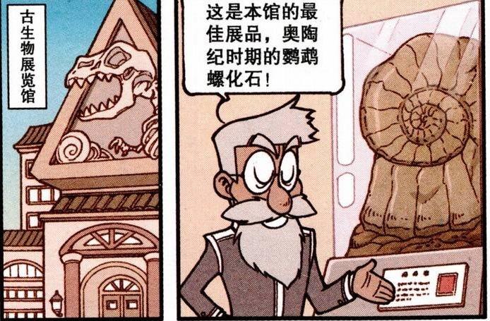 """奋豆的脚印成了博物馆的""""镇馆之宝""""!星太奇成海博士的小白鼠!"""