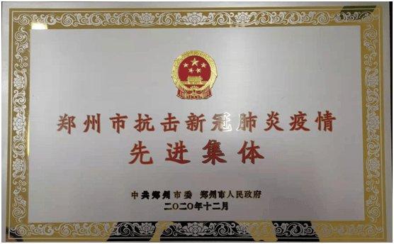 新密市城管局被授予郑州市抗疫先进集体,抗疫前线,感谢有你。