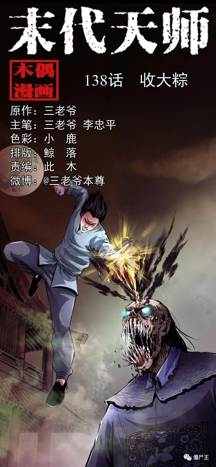 连载漫画:末代天师 第138话之《收大粽》