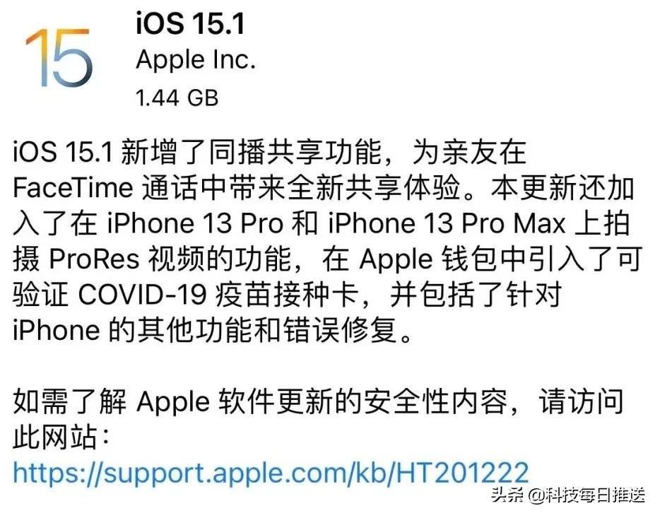 正式版|iOS15又更新了