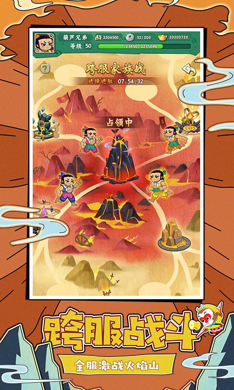 新开葫芦娃手游,《葫芦兄弟:七子降妖》,正版手游排行榜