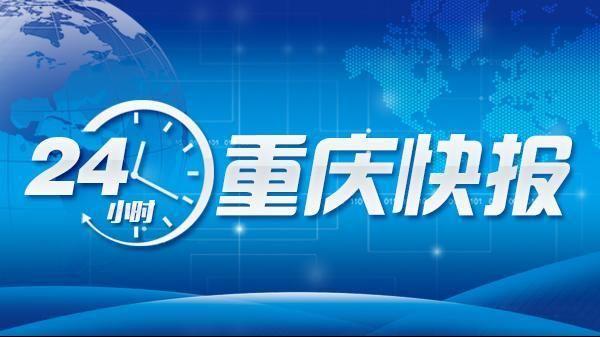 """复兴号高铁""""公交""""要来了,1小时飙成都丨重庆今夜为最美环卫工点亮最美灯光"""