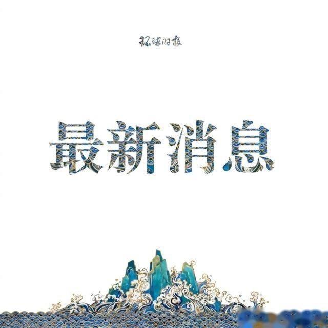 國防部剛剛宣佈:中國海軍已派出艦船