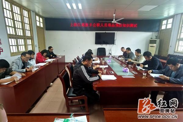 双牌上梧江瑶族乡:夯实禁毒基础 推进禁毒预防教育