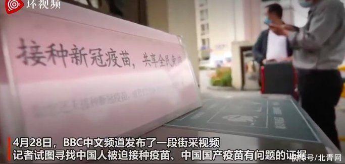 """BBC記者街采中國疫苗接種情況被懟:""""中國制造,OK!"""""""