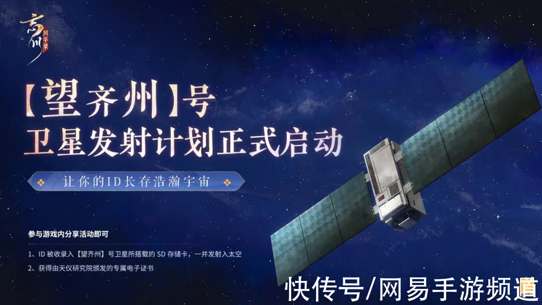 桂香陌|忘川风华录:望齐州卫星发布计划曝光!望齐州PV发布