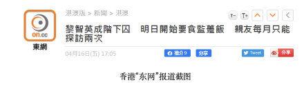港媒:黎智英明起吃牢飯 ,親友不能再每天來,每月隻能探訪兩次
