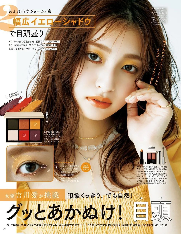 日本女星吉川愛的寫真太靚瞭! 膚白貌美性感迷人