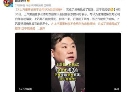 上汽 华为再一次登上了车圈热搜:上汽董事长陈虹谈与华为合作