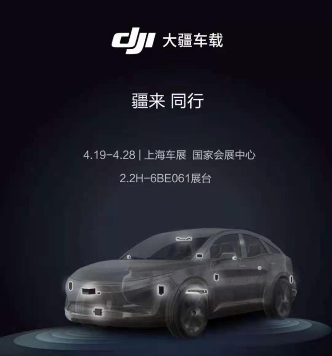 智能駕駛業務品牌!大疆車載即將亮相上海車展